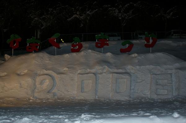 2006年奧飛驒雪窯洞祭