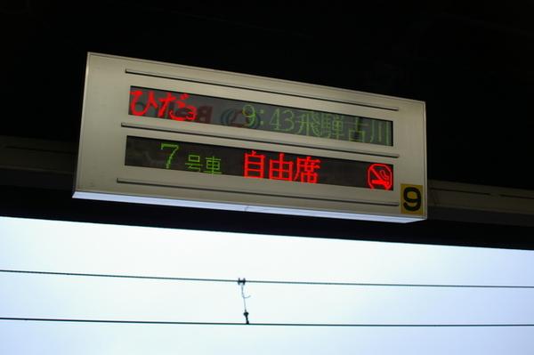 名古屋到高山坐JR(省錢自由席)