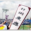 Z 打倒慶應.jpg