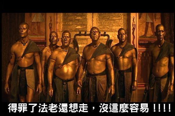 埃及18銅人