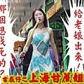 台灣古惑女