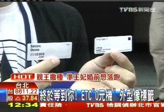 ETC 0元機