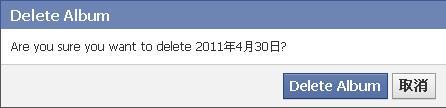 如何刪除facebook 相簿