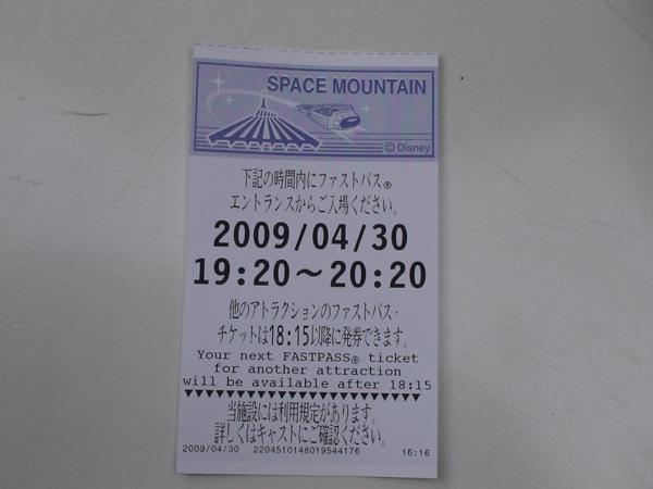 東京迪士尼63--快速通關卡.jpg