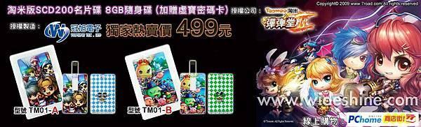 淘米版SCD200名片碟(冠旭電子授權製造商).jpg
