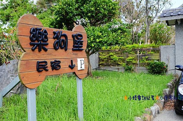 5宜蘭樂狗堡民宿 (106).JPG
