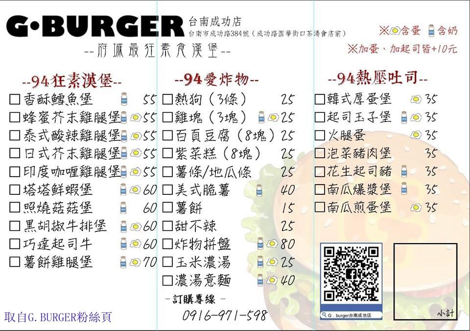 3-1-1菜單.jpg
