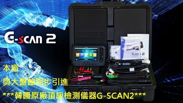 G-SCAN 2