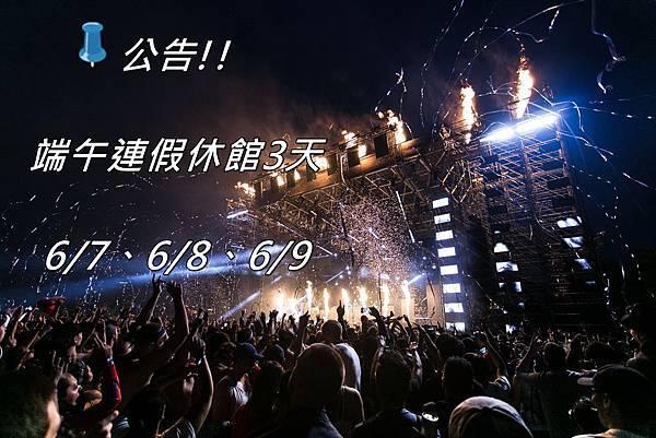 audience-celebration-concert-1190297.jpg