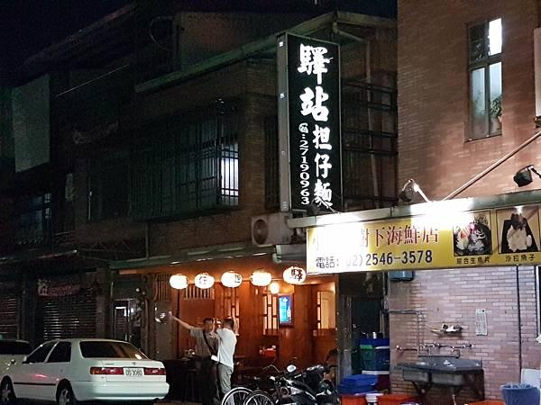20170808_驛站擔仔麵1.jpg
