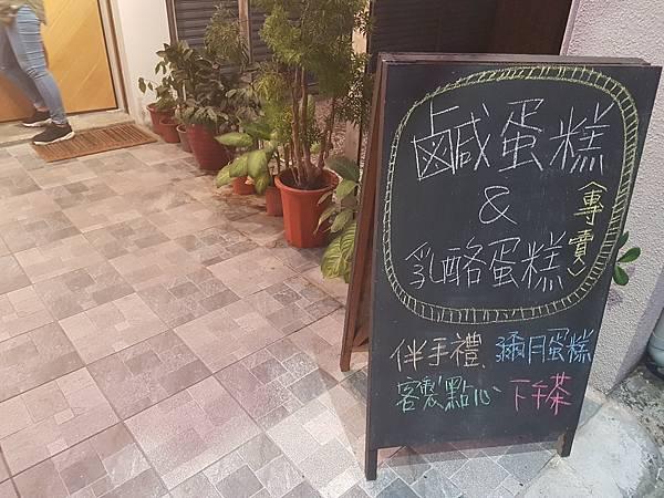 20170924_米樂客宜蘭鹹蛋糕2.jpg