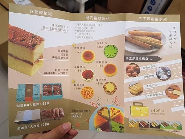 20170929_米樂客宜蘭鹹蛋糕22.jpg