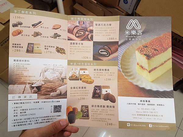 20170929_米樂客宜蘭鹹蛋糕21.jpg