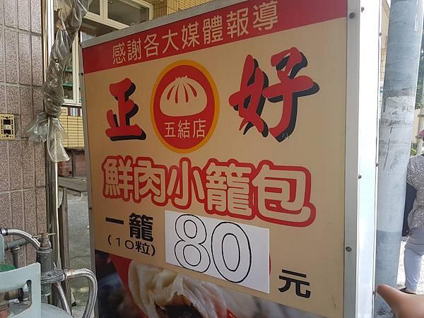 20170925_正好鮮肉小籠包五結店3.jpg