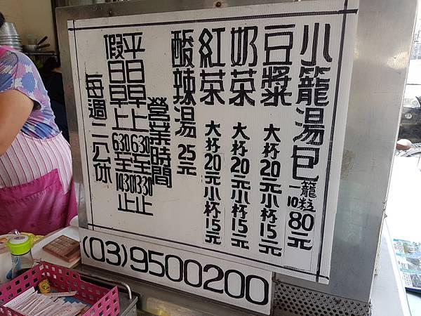 20170925_正好鮮肉小籠包五結店4.jpg