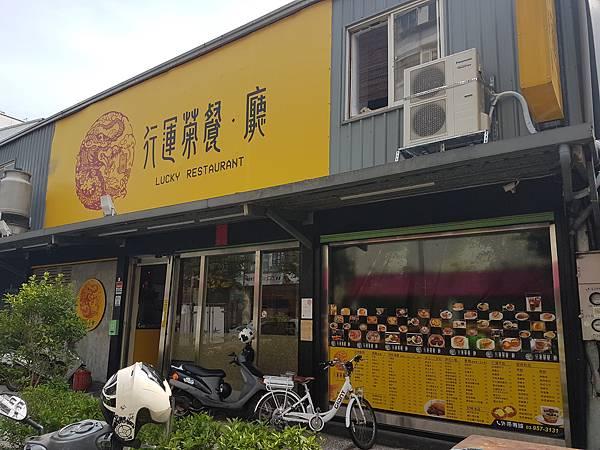 20170925_行運茶餐廳1.jpg
