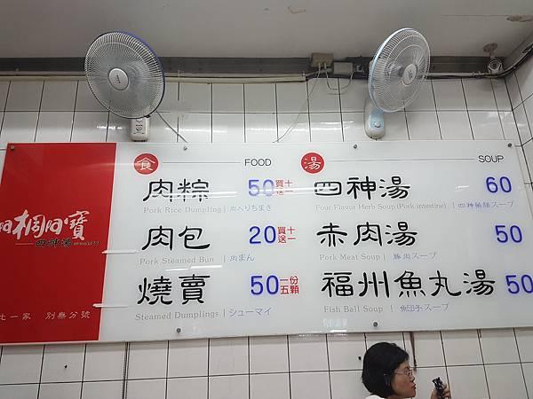 20171003_阿桐阿寶四神湯3.jpg