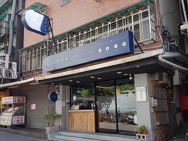 20171009_木衛二世界茶館1.jpg