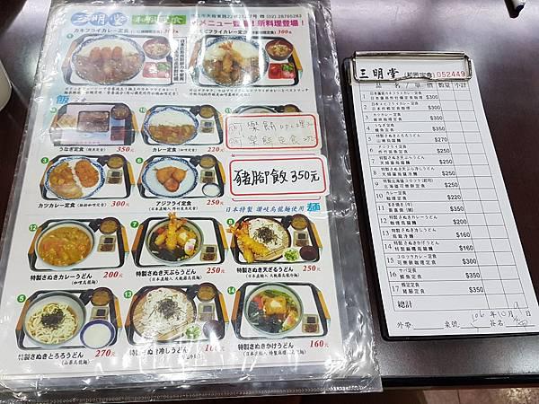 20171009_三明堂3.jpg