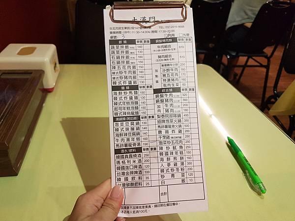 20171102_大漢門韓式食堂2.jpg