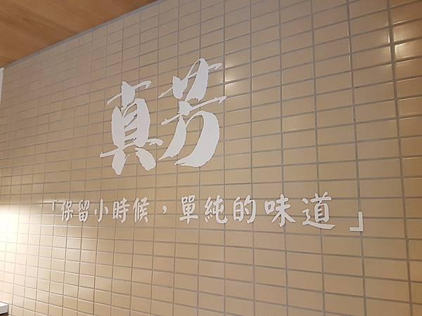 20171127_真芳-碳烤吐司紅茶牛奶 民生店02.jpg