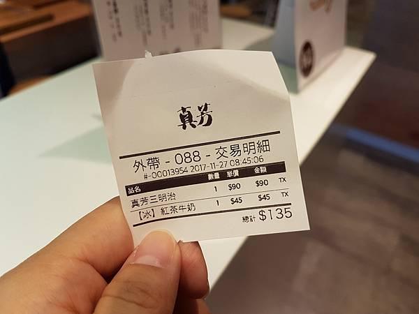 20171127_真芳-碳烤吐司紅茶牛奶 民生店05.jpg