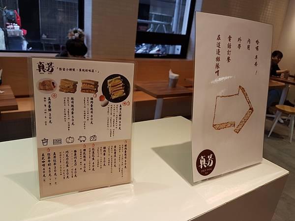 20171127_真芳-碳烤吐司紅茶牛奶 民生店03.jpg