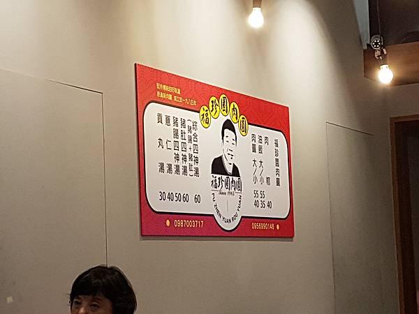 20171130_福珍圓肉圓02.jpg