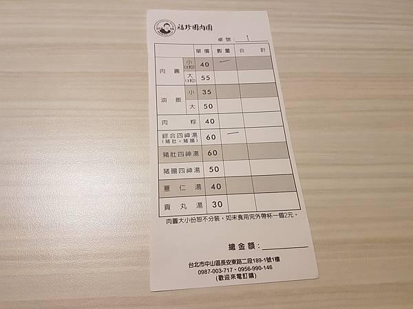 20171130_福珍圓肉圓03.jpg