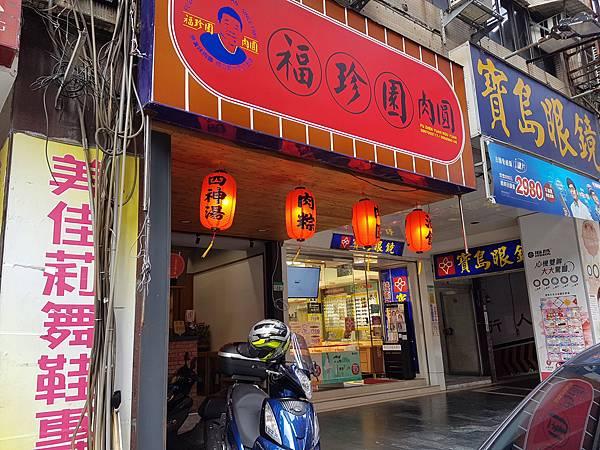 20171130_福珍圓肉圓01.jpg