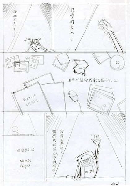 草稿-硬碟告白篇.jpg