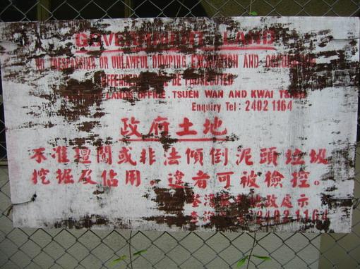 警告告示牌