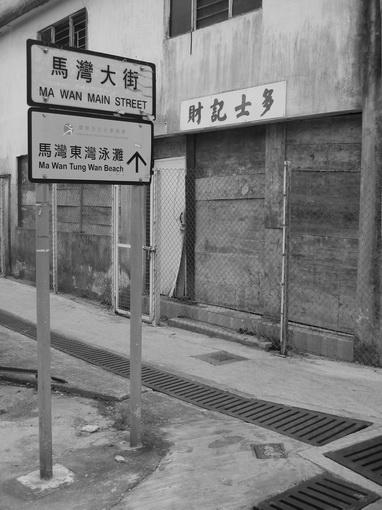 馬灣村一景