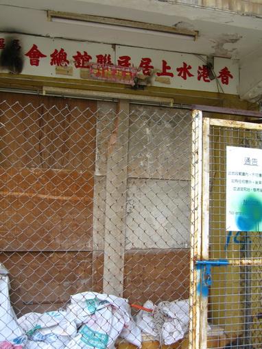 香港水上居民聯誼總會