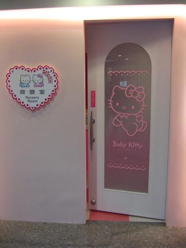 [913]KITTY育嬰室