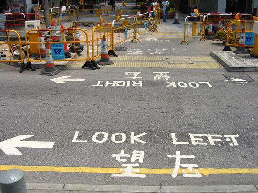 [914元朗]←望左‧→望右