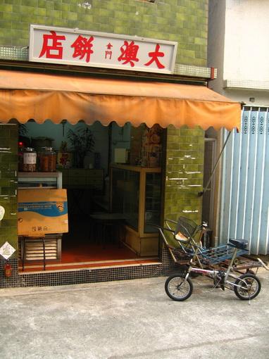 [914大嶼山]大澳金門餅店