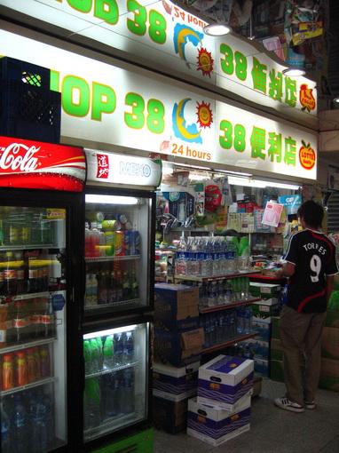 [20070915]重慶大廈G樓24小時便利商店