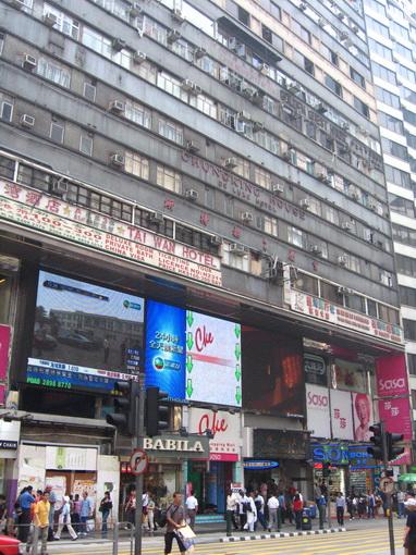 [20070915]重慶大廈外觀