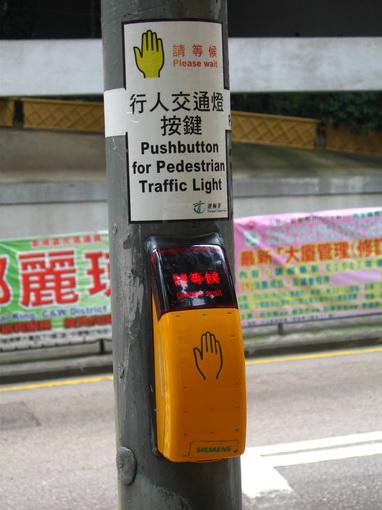 [915-中環]行人號誌燈啟動鍵