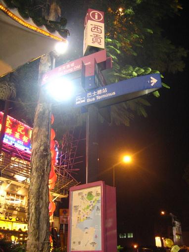 [915-西貢]西貢指標牌