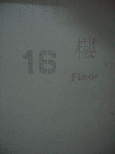 [20090101]16樓B座