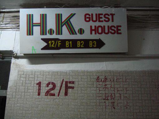 [20090103]香港招待所(11樓B座)