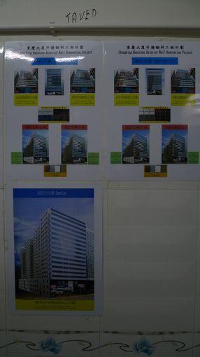 2010年重慶大廈外牆翻新工程公告
