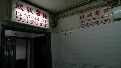 [20100103]欣欣賓館(E棟8樓)