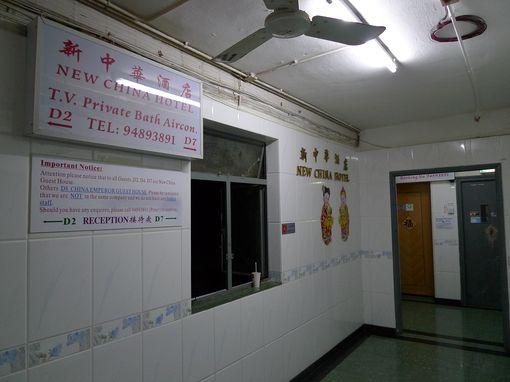 [20100103]新中華賓館(D棟9樓)