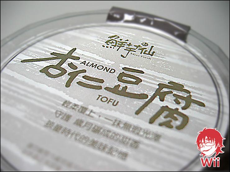 02鮮芋仙果然好好吃食記