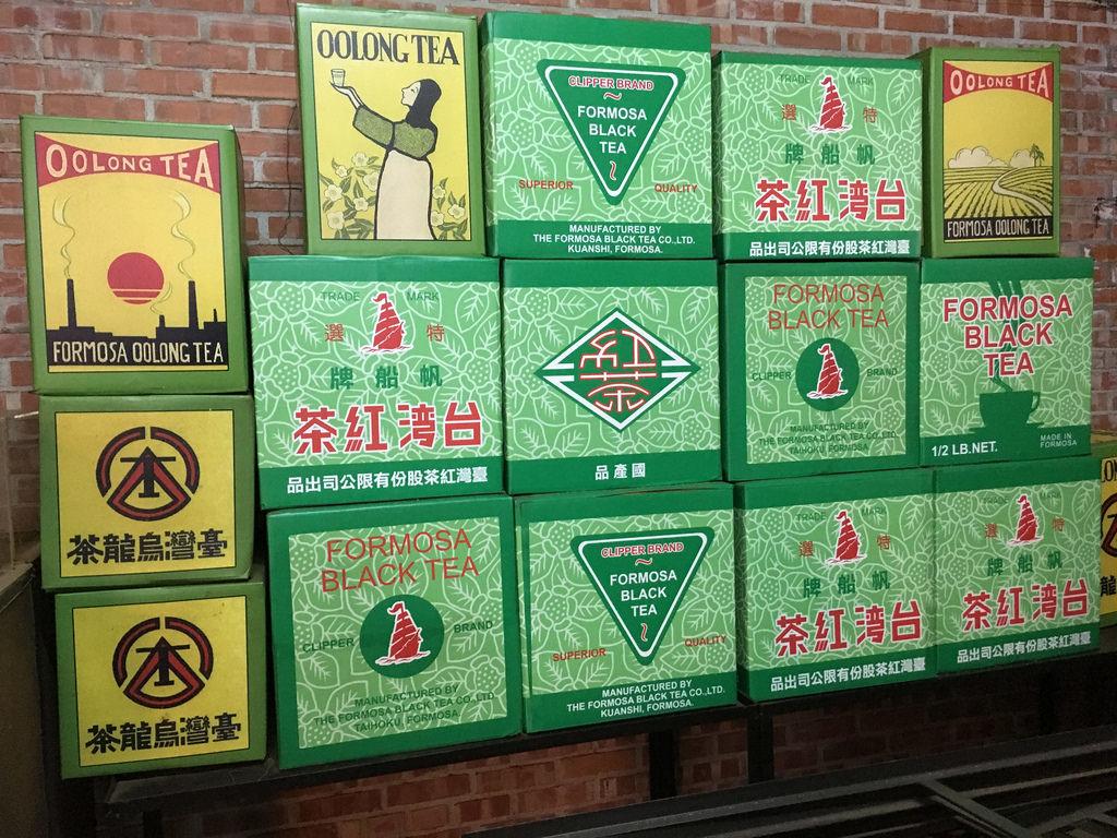 臺紅茶業文化館