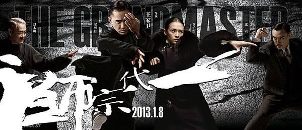 一代宗師 poster