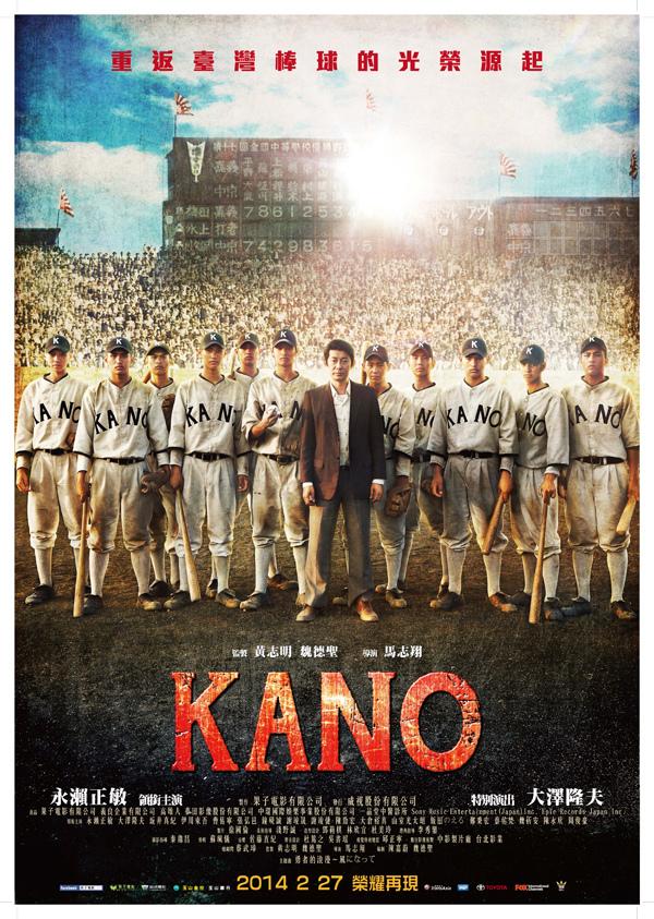 Kano_poster